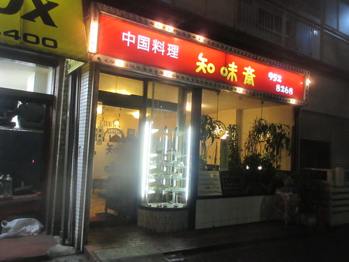知味斉(江古田)