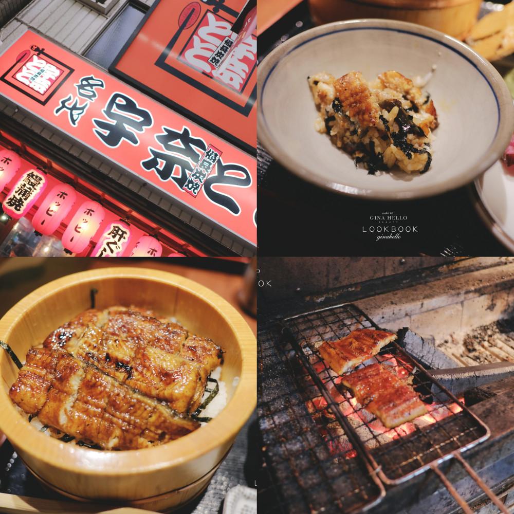 日本關西旅遊|2015春天。京阪自由行今天吃鰻魚 うなぎ徳/宇奈とと兩家鰻魚飯