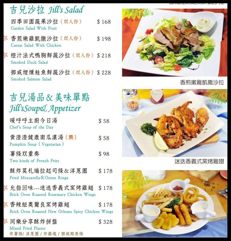 吉兒菜單menu價位1