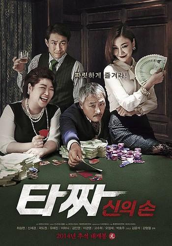 top-tazza2-movie (4)