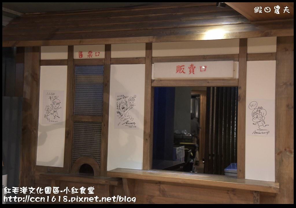紅毛港文化園區-小紅食堂DSC_1697