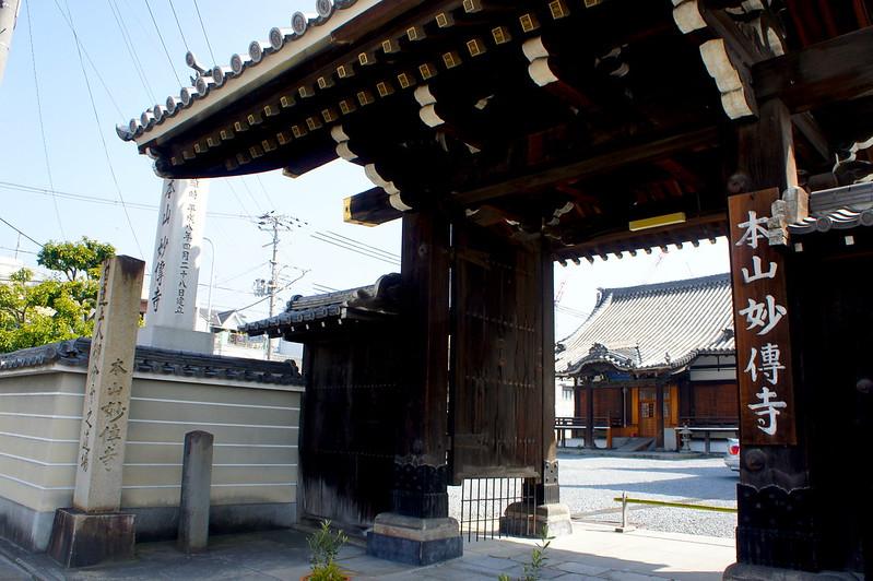 山門/妙傳寺(Myoden-ji Temple / Kyoto City) 2015/03/17 04788