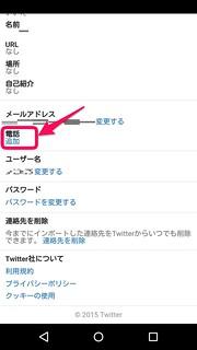 Twitter スマホブラウザ 設定→電話番号追加