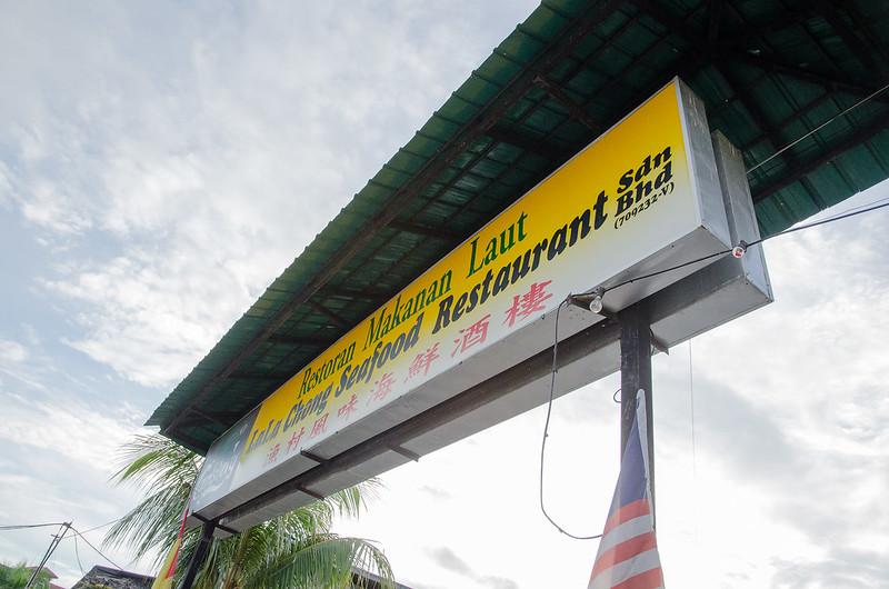 Lala Chong Seafood Restaurant's Entrance