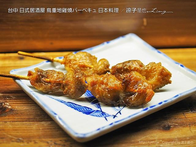 台中 日式居酒屋 鳥重地雞燒バーベキュ 日本料理 34