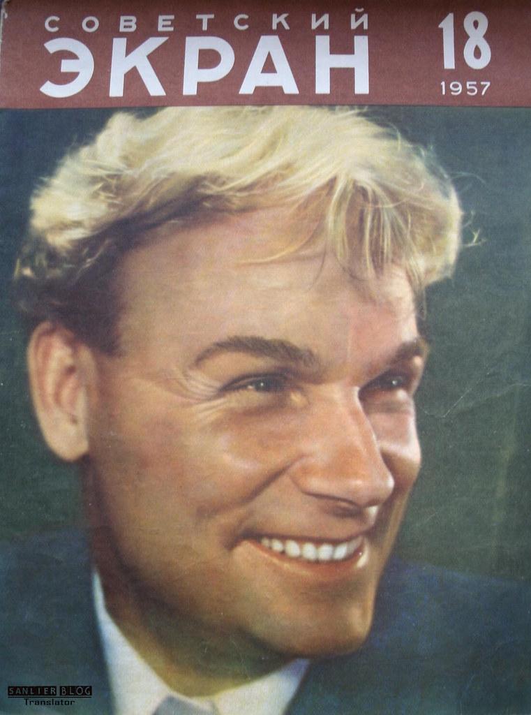 1957《苏联银幕》封面16