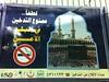 Billboard in Makkah for symbols