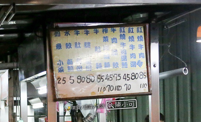 雙連牛肉麵【台北美食】捷運雙連站美食,晚上才能吃到的無名牛肉麵