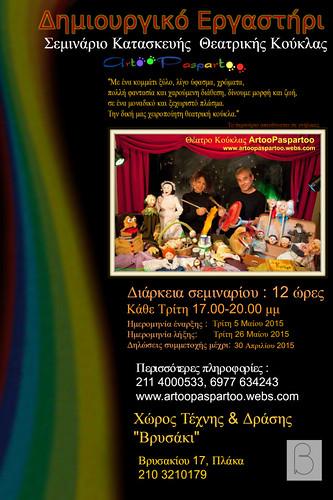 Μηνιαίο σεμινάριο κατασκευής - εμψύχωσης θεατρικής κούκλας για ενήλικες