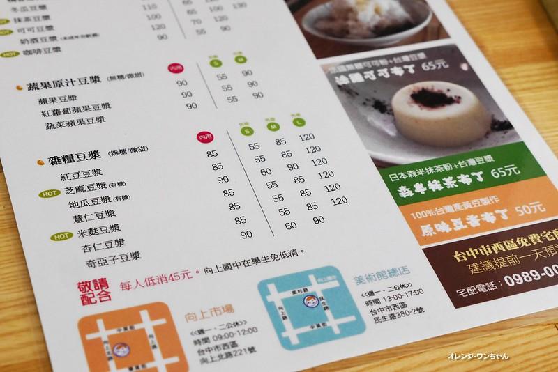 16955250179 a47313d7e0 c - 美軍豆乳冰│西區 100%台灣在地農產黃豆製作豆乳專賣~招牌豆乳剉冰 森半抹茶豆乳布丁 黑豆豆漿都不賴