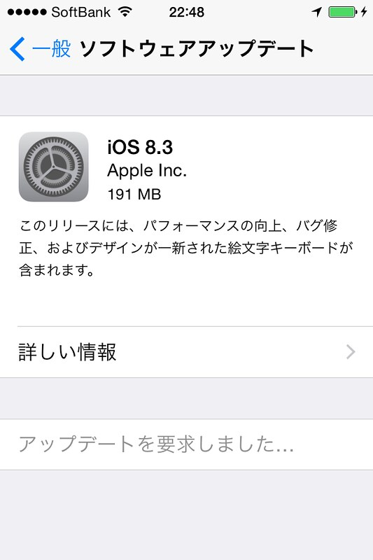 iOS 8.3 OSX10.10.3 Wアップデート!