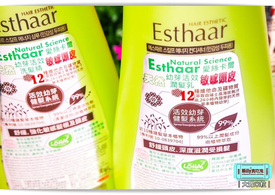 韓國Esthaar愛絲卡爾洗髮精0012