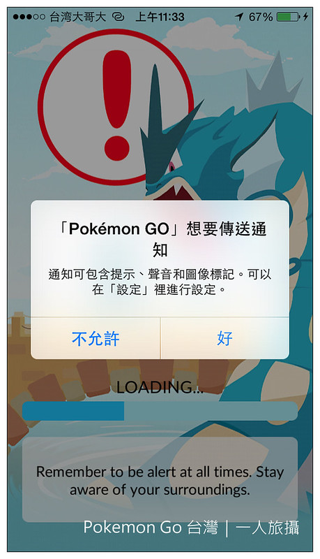 Pokemon Go台灣 05