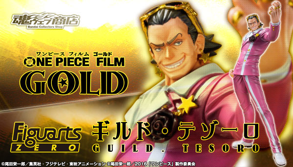 Figuarts ZERO【黃金帝:吉爾德.泰佐洛】ONE PIECE FILM GOLD Ver. Guild Tesoro
