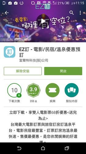 手機預定超方便!EZ 訂 電影/民宿/溫泉優惠預訂 APP @3C 達人廖阿輝