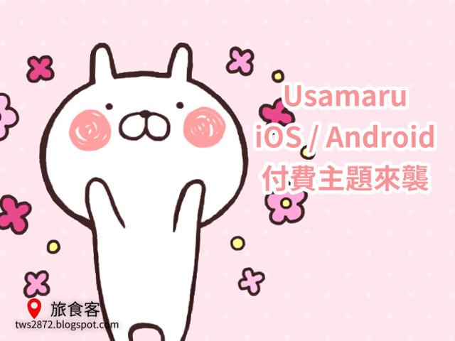 LINE 主題-Usamaru