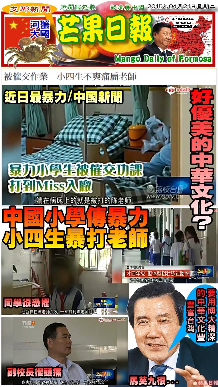150421芒果日報--支那新聞--中國小學傳暴力,小四生暴打老師