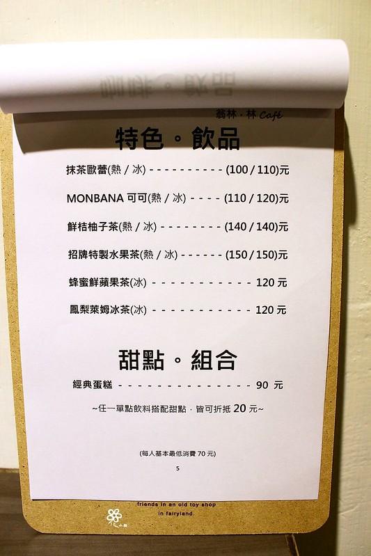 翁林林板橋早午餐不限時 (5)
