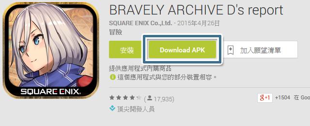 按一下 [APK Download] 就可以下載免費 App 的 APK 檔案