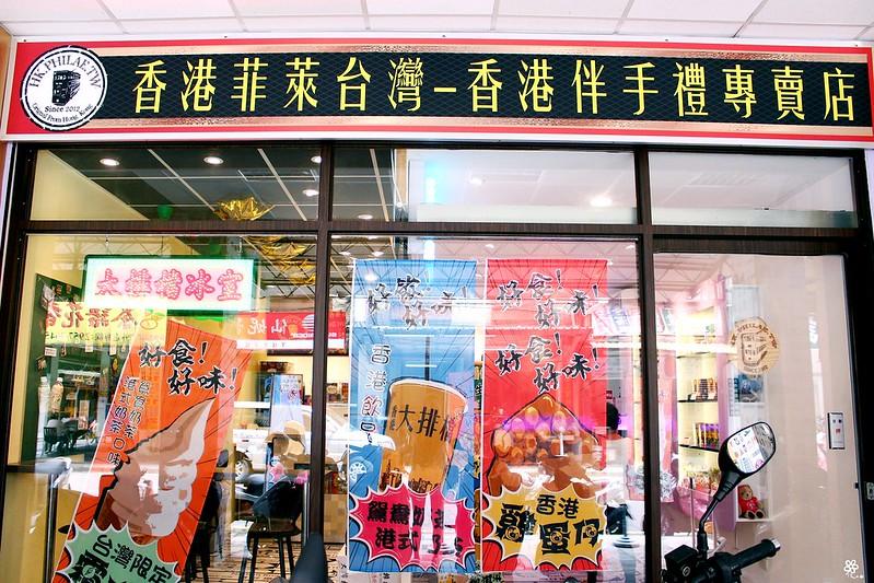 香港菲萊台灣板橋雞蛋仔 (1)