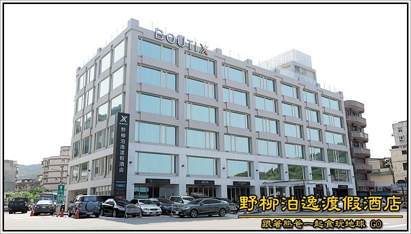 野柳泊逸渡假酒店 / 新北