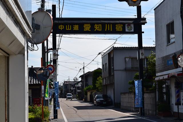中山道、愛知川宿