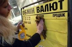 Валютний курс залежить від ситуації на сході України