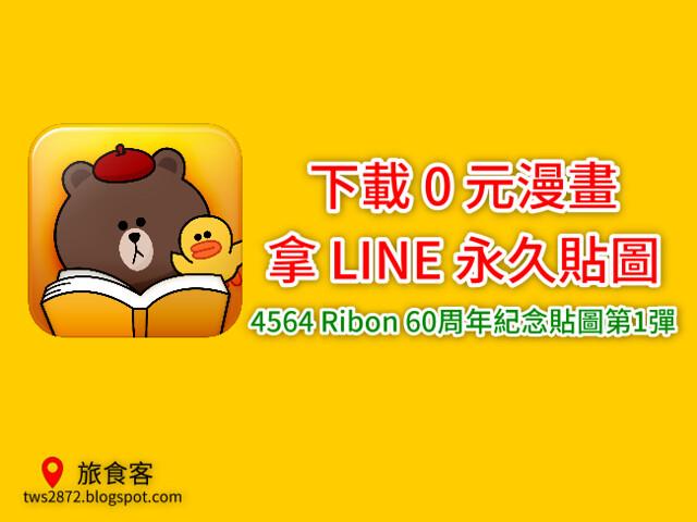 LINE 漫畫 4564