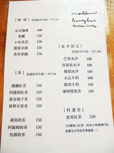 台北早午餐推薦煮飯研究所菜單menu (1)