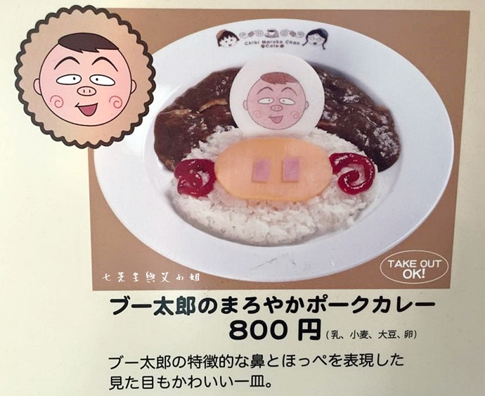 6 台場富士電視台櫻桃小丸子咖啡