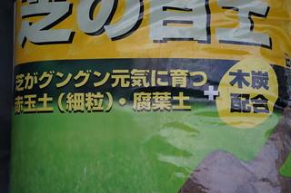 Photo:DSC05642 By:舞桜