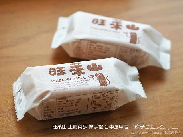 旺萊山 土鳳梨酥 伴手禮 台中逢甲店 66