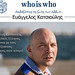Dr Katsioulis on Who's Who Greece (2015)