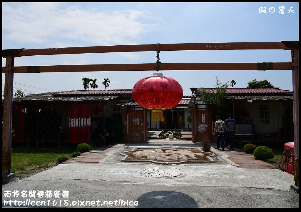 南投名間碧箱餐廳DSC_6952