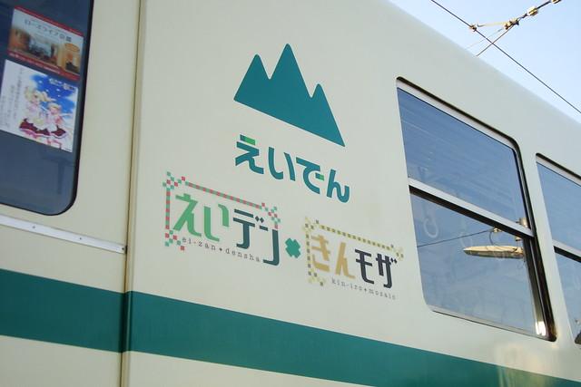 2015/04 叡山電車×きんいろモザイク ラッピング車両 #06