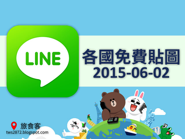 LINE各國免費貼圖 2015-06-02