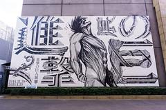 上野之森美術館