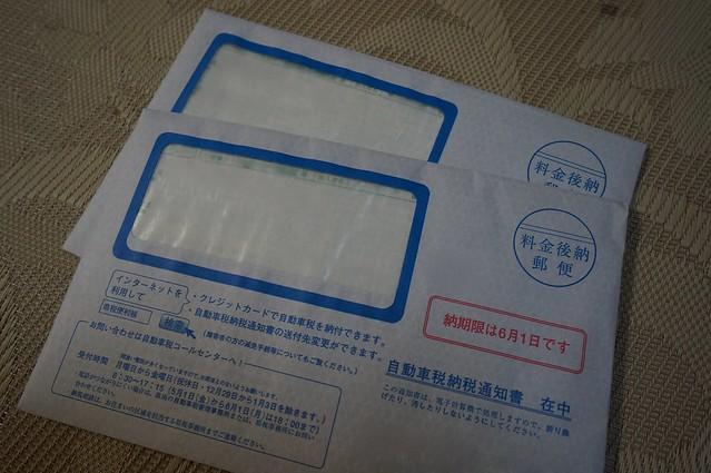 いらない封書_DSC07424-1