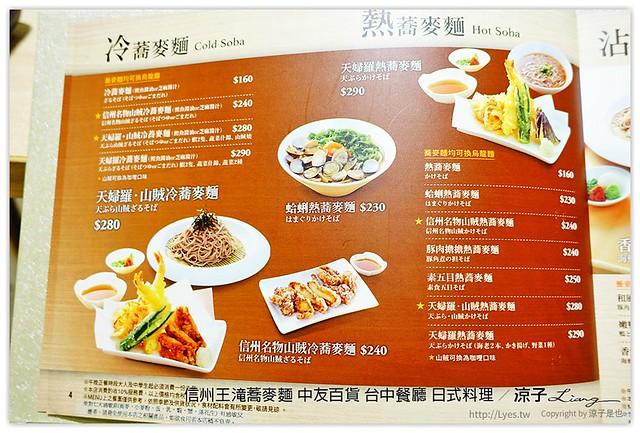 信州王滝蕎麥麵 中友百貨 台中餐廳 日式料理 22
