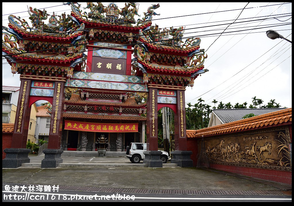 魚池大林浮雕村DSC_5514