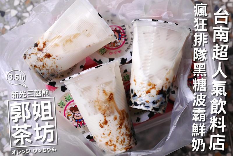 18354765176 0ec5761268 c - 郭姐茶坊│西屯區:來自台南安平飲料超級排隊店~瘋狂三小時半的排隊為了六杯黑糖波霸鮮奶~純鮮奶加黑糖香醇的好味道!