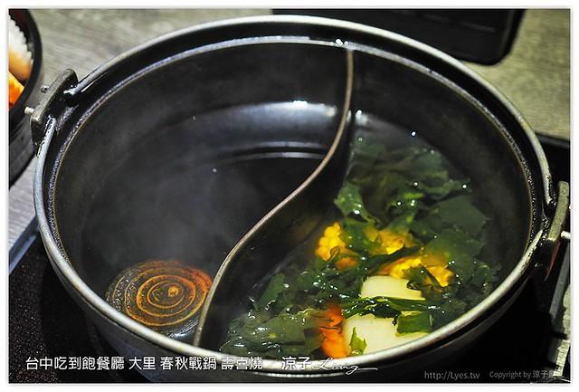 台中吃到飽餐廳 大里 春秋戰鍋 壽喜燒 16