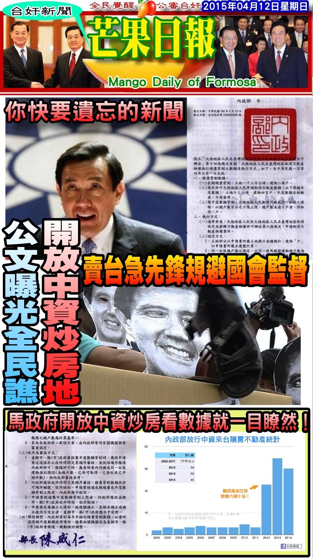 150412芒果日報--台奸新聞--開放中資炒房地,公文曝光全民譙