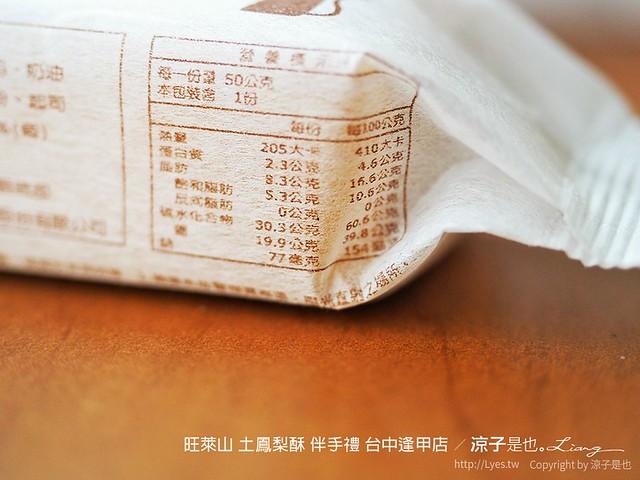 旺萊山 土鳳梨酥 伴手禮 台中逢甲店 68