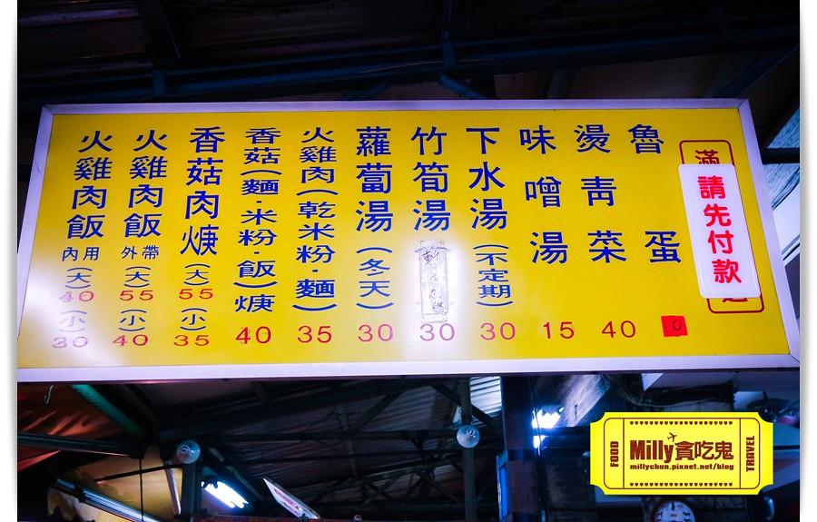 郭家嘉義火雞肉飯0008