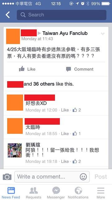 購票衝動XD