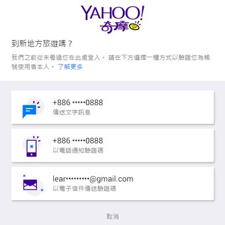 Yahoo 帳號兩步驟驗證傳送驗證碼的方式