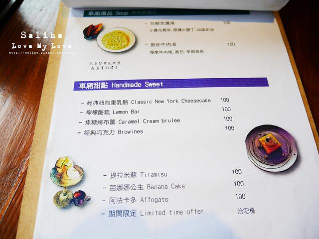 宜蘭火車站附近餐廳推薦下午茶小火車咖啡館 菜單meun價位 (6)