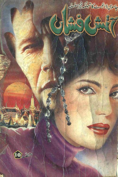 Aatish Fishaan Part 10,11 & 12 Complete Novel By Iqbal Kazmi