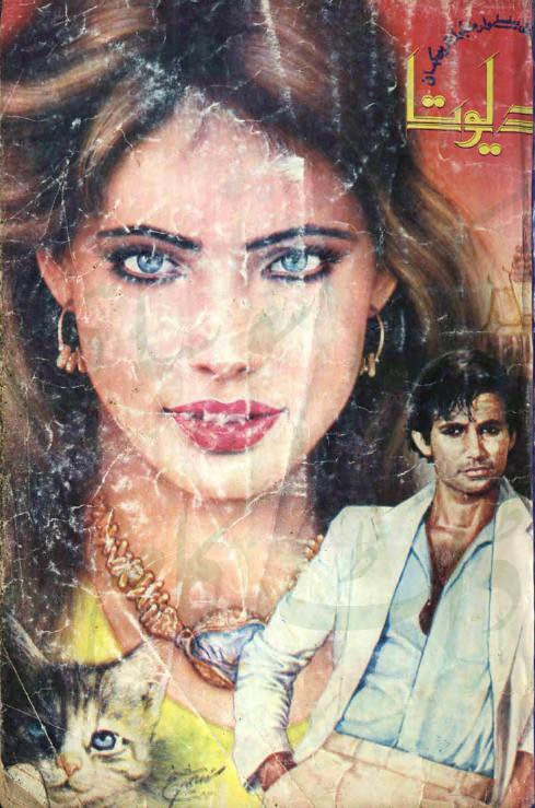 Devta Part 2 is a very well written complex script novel which depicts normal emotions and behaviour of human like love hate greed power and fear, writen by Mohiuddin Nawab , Mohiuddin Nawab is a very famous and popular specialy among female readers